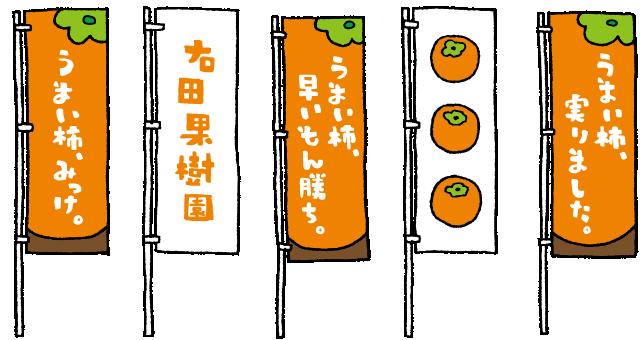 右田果樹園