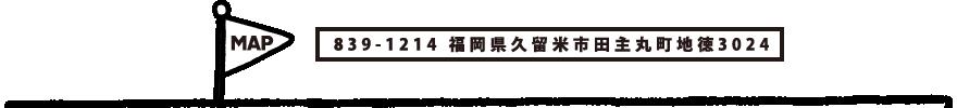 MAP 〒839-1214 福岡県久留米市田主丸町地徳3024